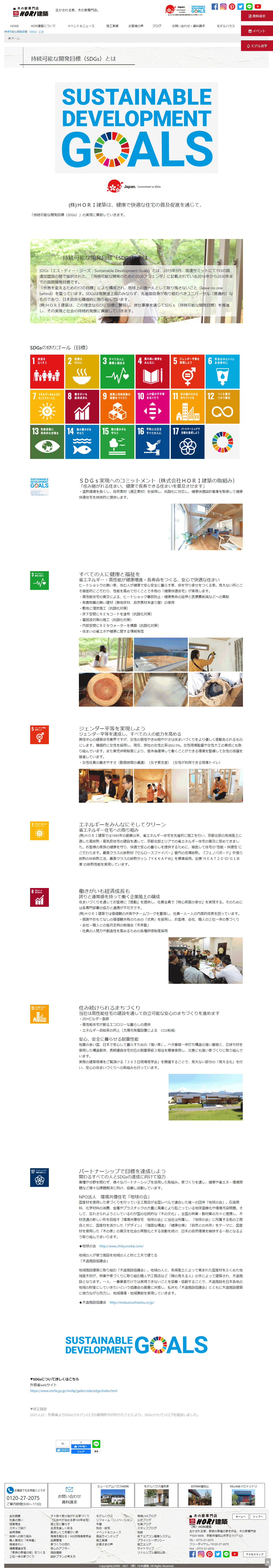 株式会社HORI建築
