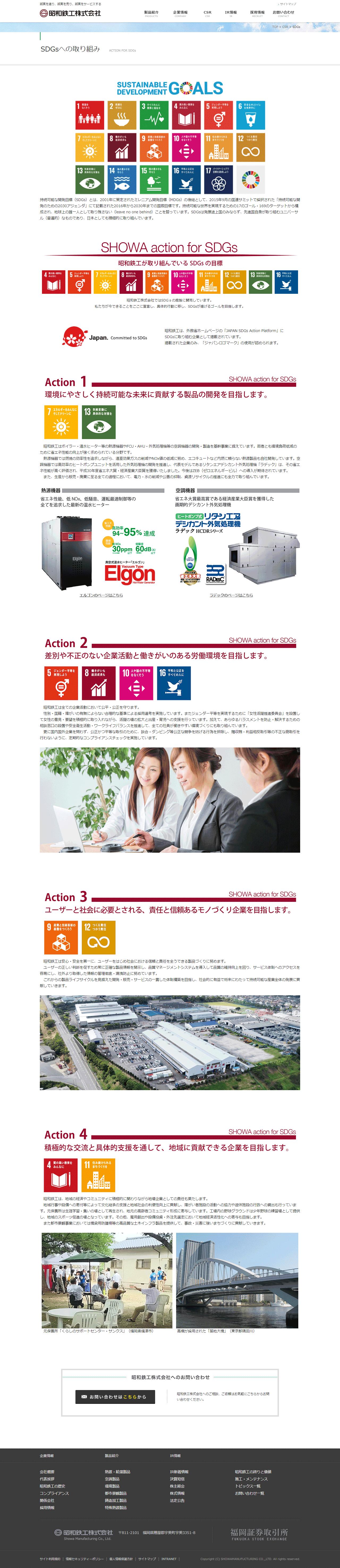 昭和鉄工株式会社