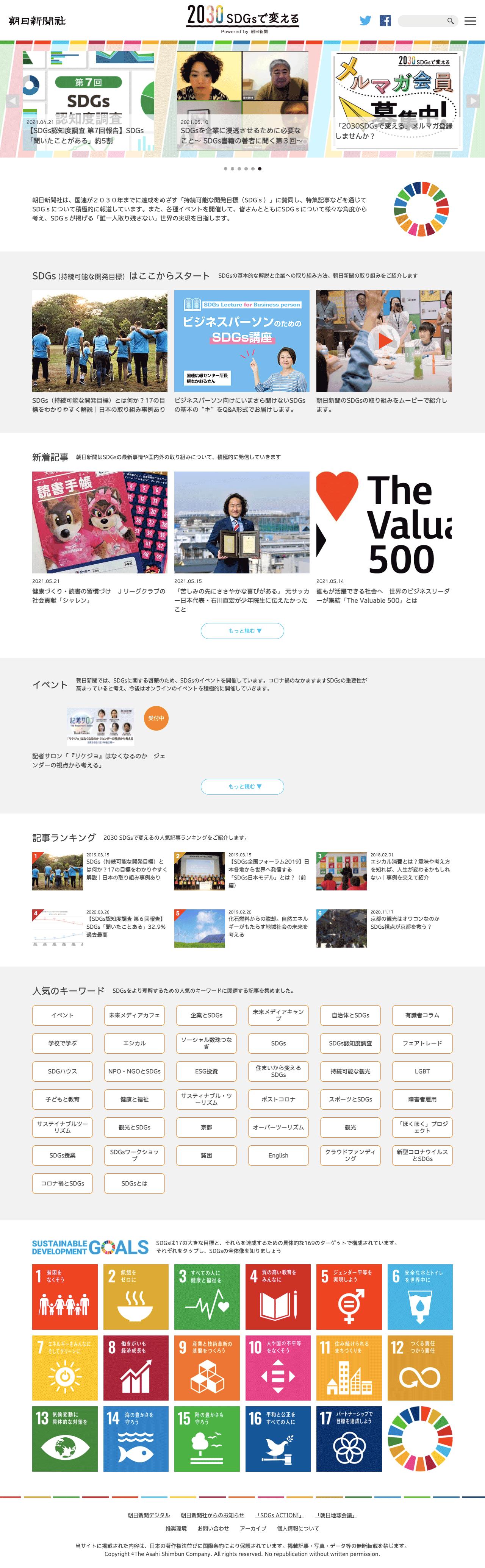 2030 SDGsで変える Powerd by 朝日新聞