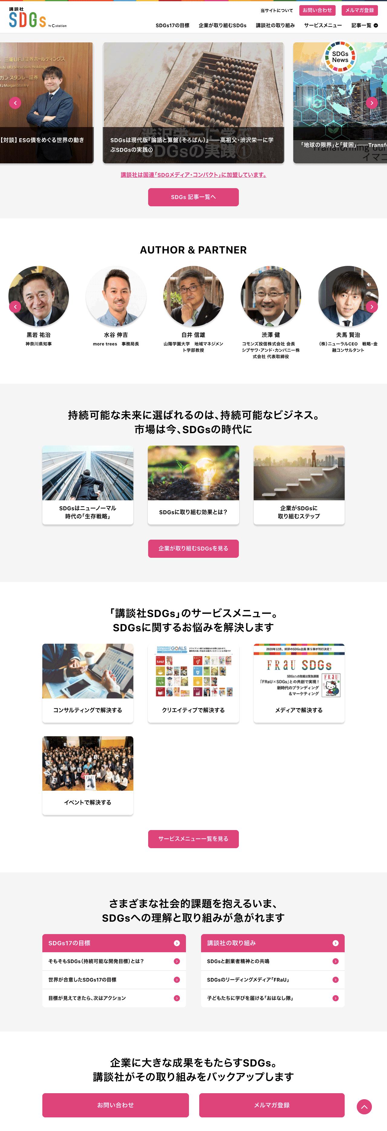 講談社SDGs by C-station
