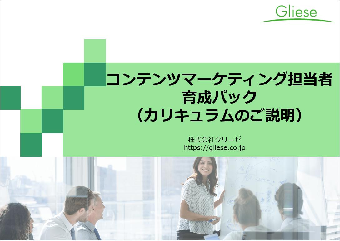 コンテンツマーケティング担当者育成パック (カリキュラム資料のダウンロード)