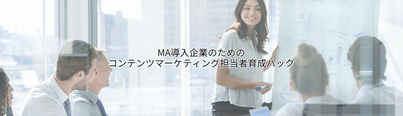 MA導入企業のための コンテンツマーケティング担当者育成パック(カスタマイズ版)