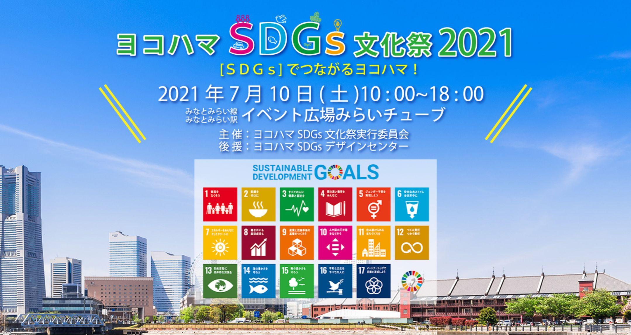 【イベントレポート】ヨコハマSDGs文化祭2021に出展しました!
