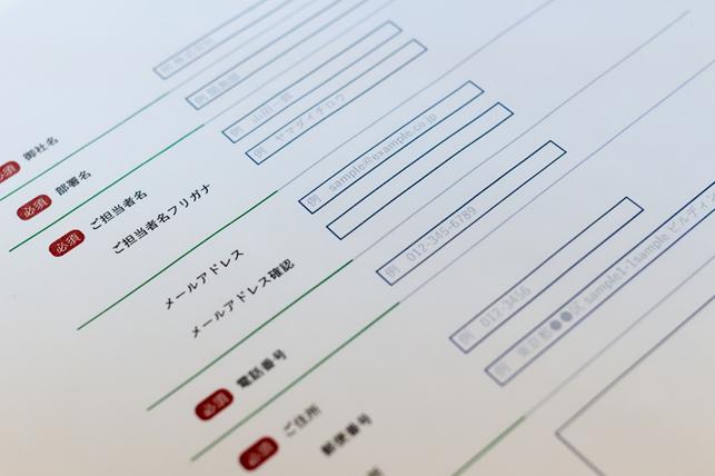 【結果発表】「資料請求フォームにおける課題」調査