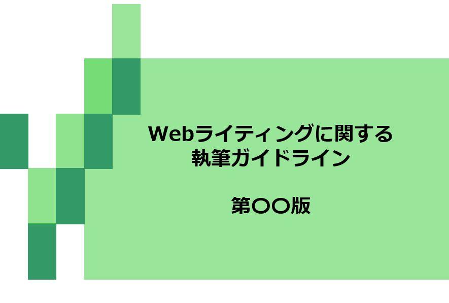 【無償提供】~Webコンテンツ執筆ガイドラインテンプレート~