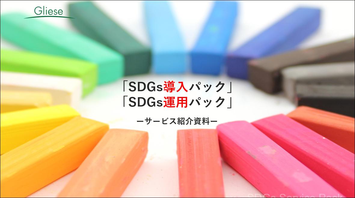 SDGs導入パック/運用パック・サービス紹介資料
