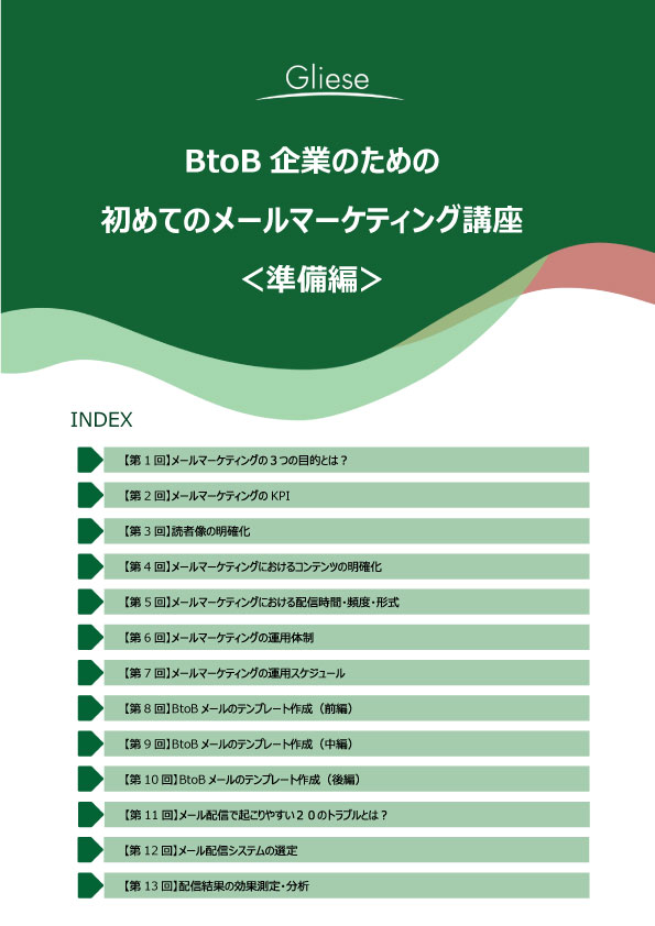 BtoB企業のための初めてのメールマーケティング講座<準備編>