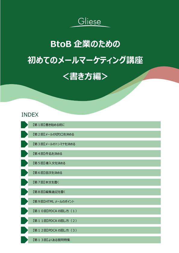 BtoB企業のための初めてのメールマーケティング講座<書き方編>