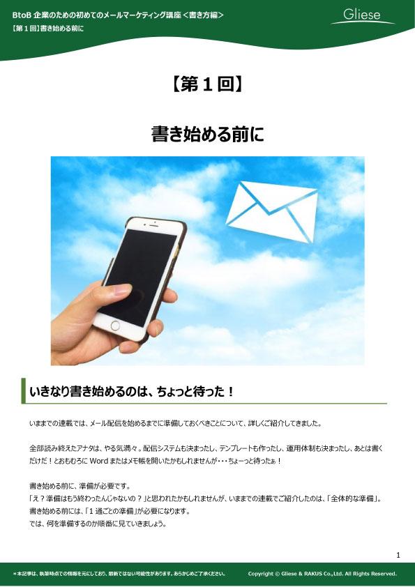 WP_b2b_mail_2writing2.jpg