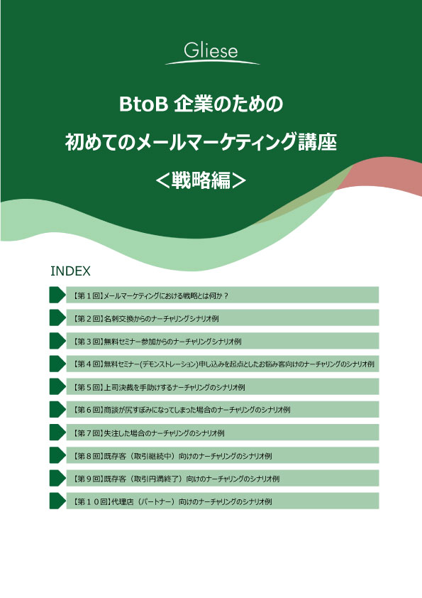 BtoB企業のための初めてのメールマーケティング講座<戦略編>