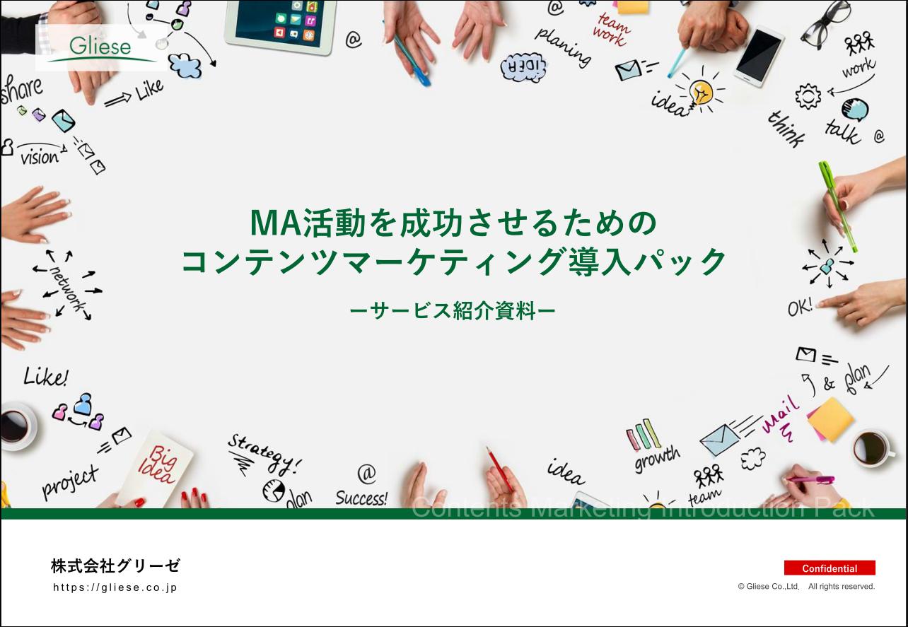 コンテンツマーケティング導入パック・サービス紹介資料