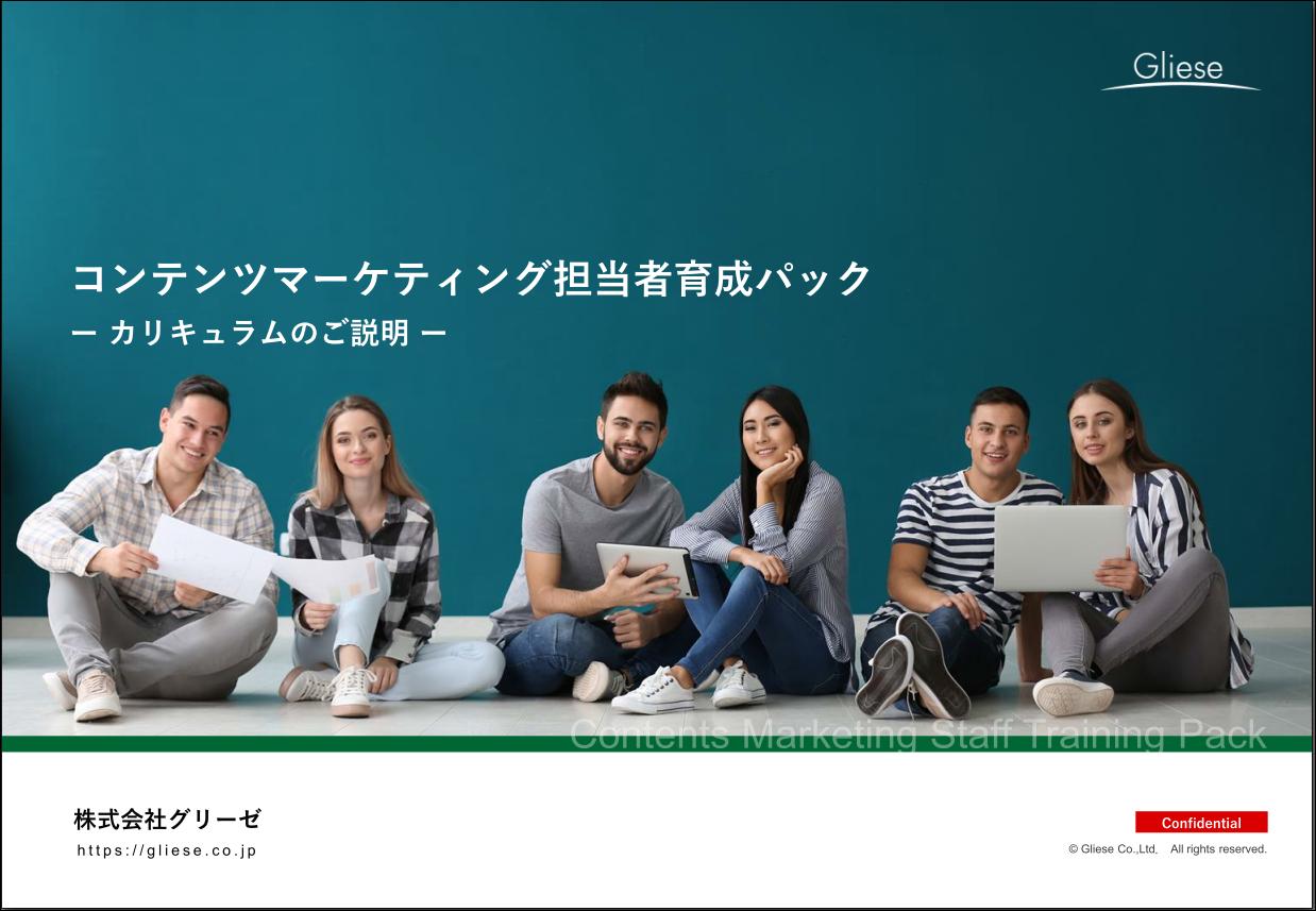 コンテンツマーケティング担当者育成パック・カリキュラム資料