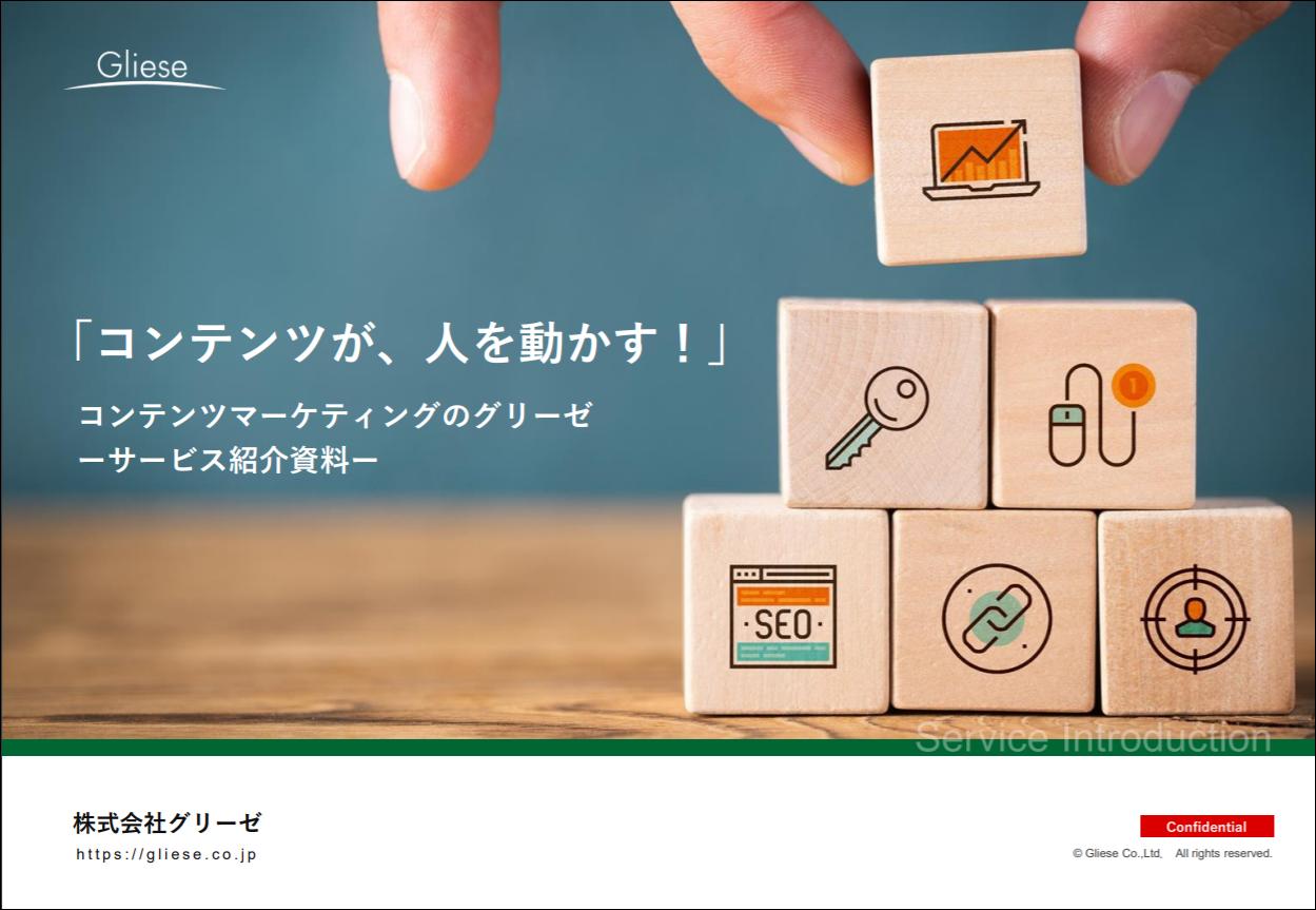 株式会社グリーゼのサービス紹介資料