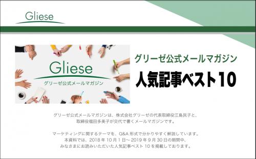 グリーゼ公式メールマガジン 人気記事ベスト10(2019)
