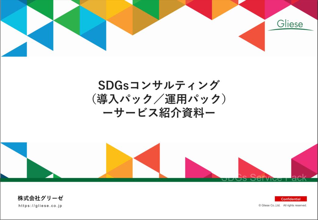 SDGsコンサルティング(導入パック/運用パック)サービス紹介資料
